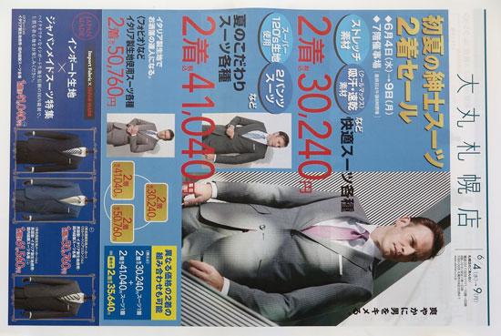 大丸札幌店 チラシ発行日:2014/6/4