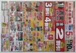 東光ストア チラシ発行日:2014/6/1