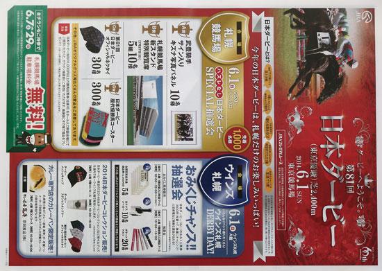 JRA チラシ発行日:2014/6/1
