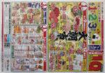 コープさっぽろ チラシ発行日:2014/6/1