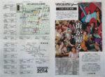 北海道新聞 チラシ発行日:2014/6/3
