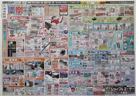 ジョイフルエーケー チラシ発行日:2014/6/4