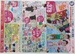 西松屋 チラシ発行日:2014/6/5
