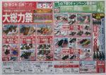 東京靴流通センター チラシ発行日:2014/6/5