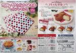 不二家 チラシ発行日:2014/6/6
