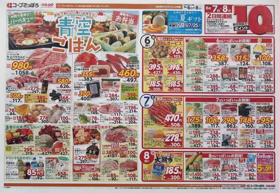 コープさっぽろ チラシ発行日:2014/6/6