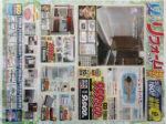 100満ボルト チラシ発行日:2014/6/6