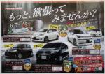 トヨタカローラ札幌 チラシ発行日:2014/6/7