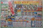 ヤマダ電機 チラシ発行日:2014/6/7