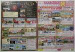クラブツーリズム チラシ発行日:2014/6/7