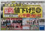 アオキ チラシ発行日:2014/6/7
