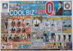 洋服の青山 チラシ発行日:2014/6/7