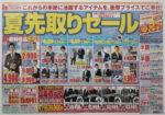 はるやま チラシ発行日:2014/6/7