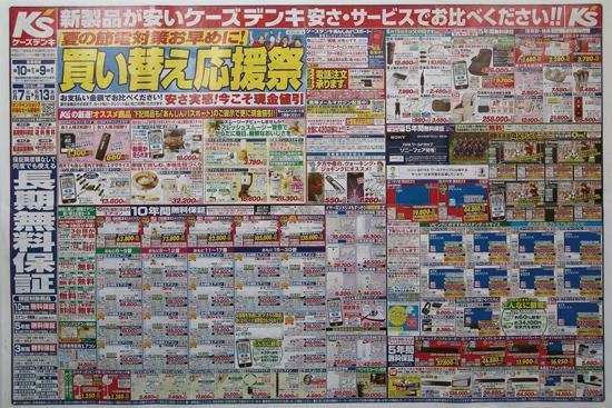 ケーズデンキ チラシ発行日:2014/6/7