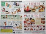 三越 チラシ発行日:2014/6/11