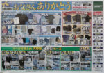 北雄ラッキー チラシ発行日:2014/6/10