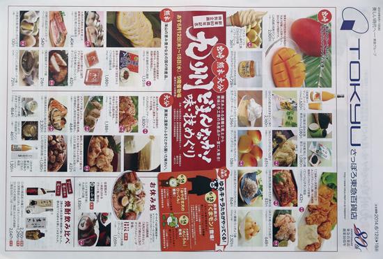 東急百貨店 チラシ発行日:2014/6/12