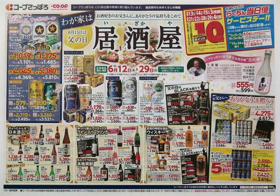 コープさっぽろ チラシ発行日:2014/6/12