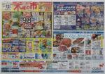 ダイエー チラシ発行日:2014/6/12