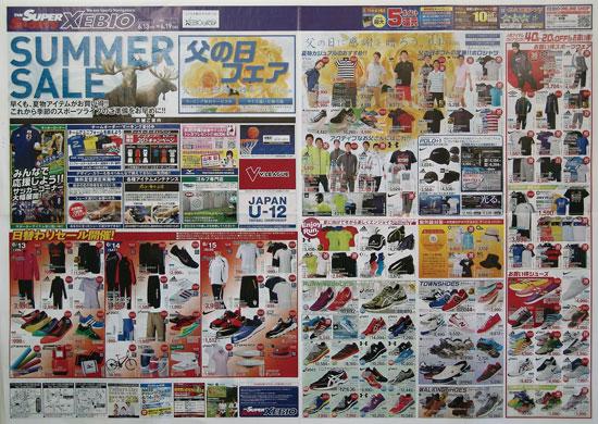 スーパースポーツゼビオ チラシ発行日:2014/6/13