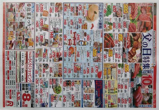 アークス チラシ発行日:2014/6/13