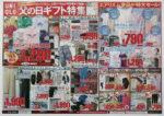 ユニクロ チラシ発行日:2014/6/13
