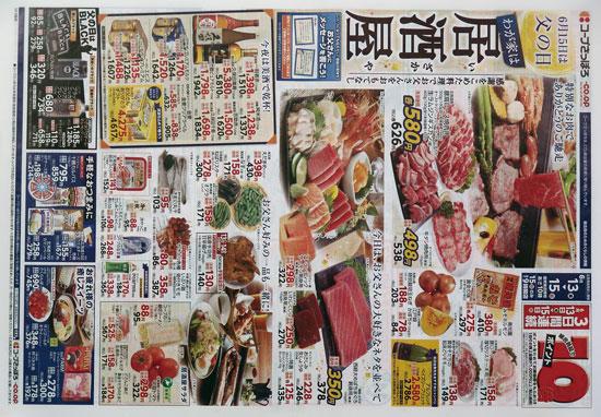 コープさっぽろ チラシ発行日:2014/6/13