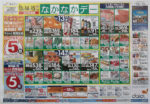 ダイエー チラシ発行日:2014/6/13