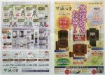 誠心堂 チラシ発行日:2014/6/14