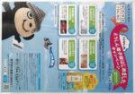 北海道新聞 チラシ発行日:2014/6/2