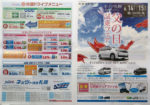 ネッツトヨタ札幌 チラシ発行日:2014/6/14
