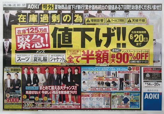 アオキ チラシ発行日:2014/6/14