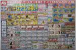 ケーズデンキ チラシ発行日:2014/6/14
