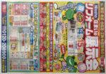 ニッショー チラシ発行日:2014/6/14