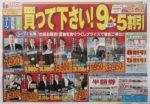 はるやま チラシ発行日:2014/6/14