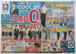 洋服の青山 チラシ発行日:2014/6/14