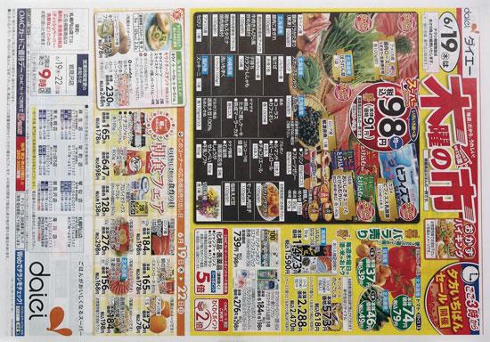 ダイエー チラシ発行日:2014/6/19