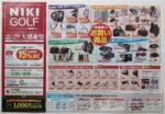 二木ゴルフ チラシ発行日:2014/6/20