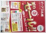 イーアス札幌 チラシ発行日:2014/6/20