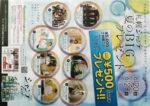 札幌シャンテ チラシ発行日:2014/6/20