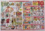 コープさっぽろ チラシ発行日:2014/6/20