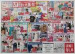 ユニクロ チラシ発行日:2014/6/20