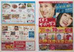 イオン チラシ発行日:2014/6/20