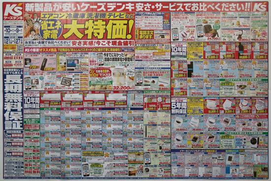 ケーズデンキ チラシ発行日:2014/6/21