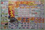 ヤマダ電機 チラシ発行日:2014/6/21