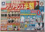 洋服の青山 チラシ発行日:2014/6/21