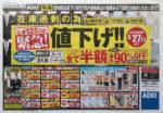 アオキ チラシ発行日:2014/6/21