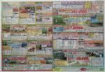 クラブツーリズム チラシ発行日:2014/6/21