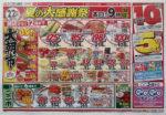 コープさっぽろ チラシ発行日:2014/6/22