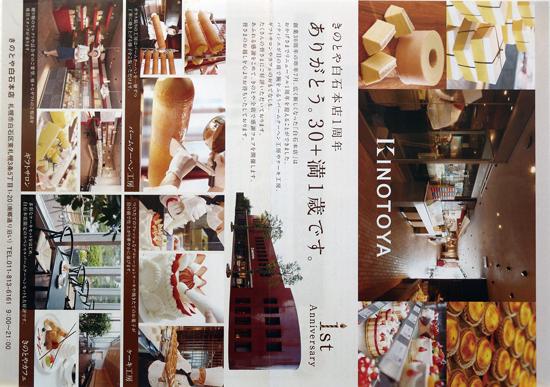 きのとや チラシ発行日:2014/6/25
